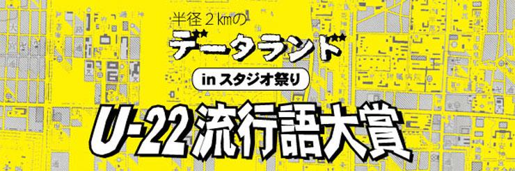 半径2kmのデータランドinスタジオ祭り U−22流行語大賞